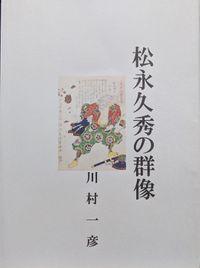 松永久秀の群像