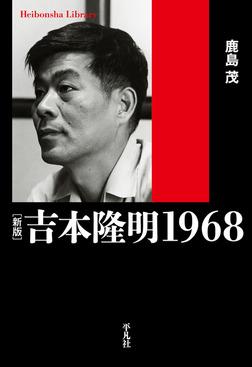 新版 吉本隆明 1968-電子書籍