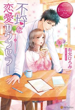不埒な恋愛カウンセラー-電子書籍
