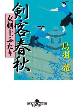 剣客春秋 女剣士ふたり-電子書籍