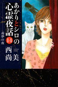 あかりとシロの心霊夜話(14)