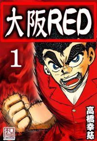 大阪RED 1