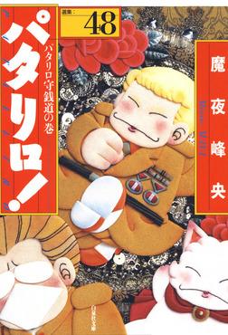 パタリロ! 48巻-電子書籍