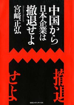 中国から日本企業は撤退せよ-電子書籍