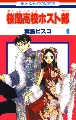 桜蘭高校ホスト部(クラブ) 6巻-電子書籍