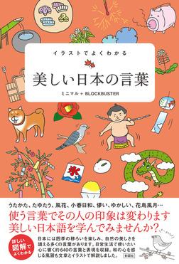 イラストでよくわかる 美しい日本の言葉-電子書籍