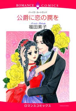 公爵に恋の罠を-電子書籍
