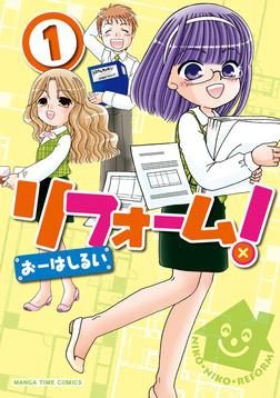 リフォーム! 1巻-電子書籍