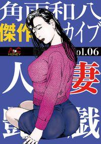 人妻艶戯  Vol.06