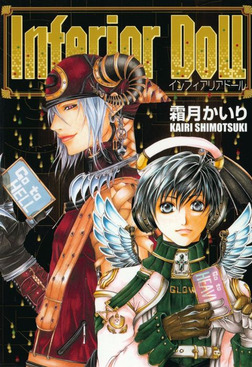 Inferior Doll ~インフィアリア ドール~-電子書籍