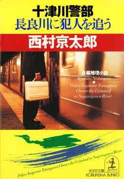 十津川警部 長良川に犯人を追う-電子書籍
