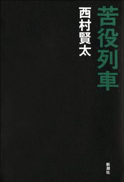 苦役列車-電子書籍