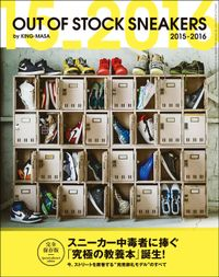 OUT OF STOCK SNEAKERS(三才ムック)
