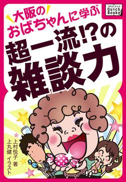 大阪のおばちゃんに学ぶ超一流!?の雑談力-電子書籍