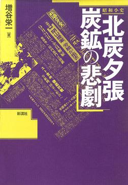 昭和小史北炭夕張炭鉱の悲劇-電子書籍