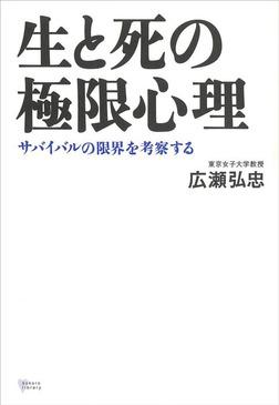 生と死の極限心理 サバイバルの限界を考察する-電子書籍