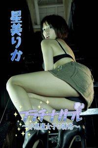 星美りか フラチナガール【image.tvデジタル写真集】