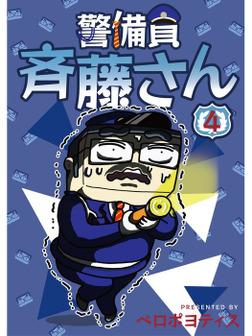 警備員 斉藤さん【分冊版】4話-電子書籍