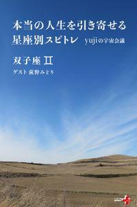 本当の人生を引き寄せる星座別スピトレ 双子座 yujiの宇宙会議
