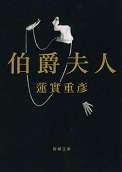 伯爵夫人(新潮文庫)-電子書籍