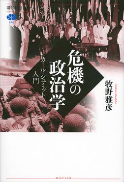 危機の政治学 カール・シュミット入門-電子書籍