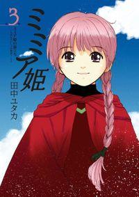 ミミア姫 第3巻 ミミア姫の旅立ち ~いちばんさいしょの物語~(1)