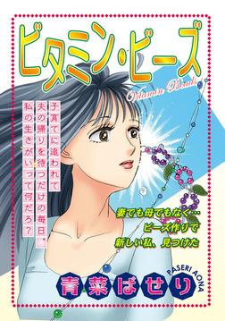 ビタミン・ビーズ-電子書籍