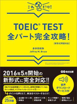 【新形式問題対応】これだけ! TOEIC TEST全パート完全攻略! 【音声ダウンロードサービス付】-電子書籍