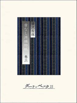 音なし源捕物帳(巻三)-電子書籍