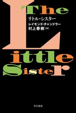 リトル・シスター-電子書籍