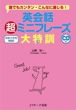 英会話超ミニフレーズ大特訓/決まり文句500-電子書籍