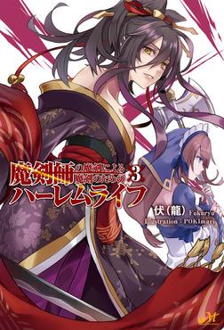 魔剣師の魔剣による魔剣のためのハーレムライフ 3-電子書籍