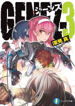 GENEZ―3 ジーンズ-電子書籍