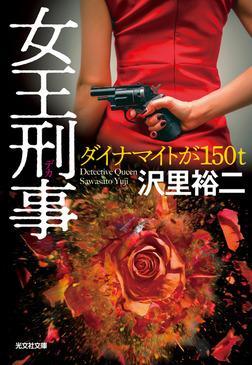 女王刑事(デカ)~ダイナマイトが150トン~-電子書籍