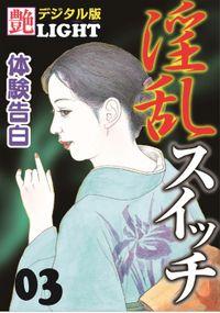 【体験告白】淫乱スイッチ03