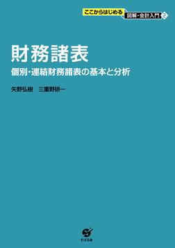 財務諸表-電子書籍