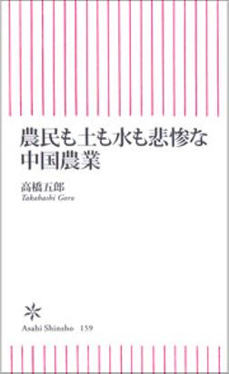 農民も土も水も悲惨な中国農業-電子書籍