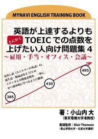 英語が上達するよりもとにかくTOEICでの点数を上げたい人向け問題集4 ~雇用・手当・オフィス・会議~