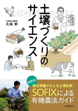 土壌づくりのサイエンス-電子書籍