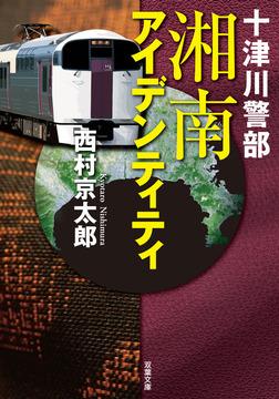 十津川警部 湘南アイデンティティ-電子書籍
