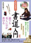 DVDで手ほどき 武田双葉の書道入門 新版 誰でも美しい字が書ける