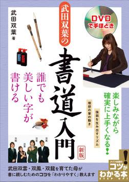 DVDで手ほどき 武田双葉の書道入門 新版 誰でも美しい字が書ける-電子書籍