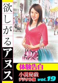 【体験告白】欲しがるアヌス ~『小説秘戯』デジタル版 vol.19~