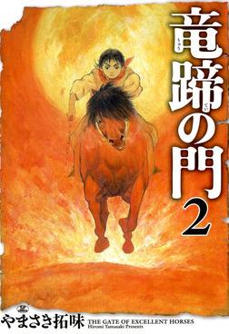 竜蹄の門 2巻-電子書籍
