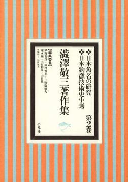 澁澤敬三著作集 2-電子書籍