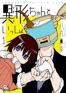 異形ちゃんといっしょ(1)【電子限定特典ペーパー付き】-電子書籍