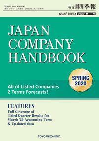 Japan Company Handbook 2020 Spring (英文会社四季報2020Spring号)