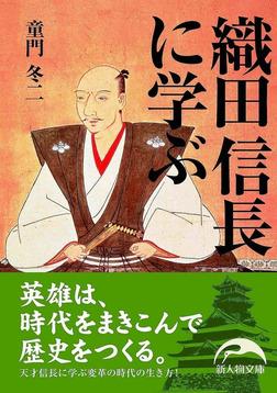 織田信長に学ぶ-電子書籍