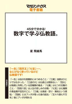 45分でわかる!数字で学ぶ仏教語。-電子書籍