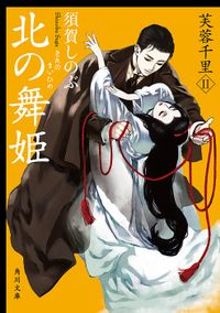 北の舞姫 芙蓉千里II